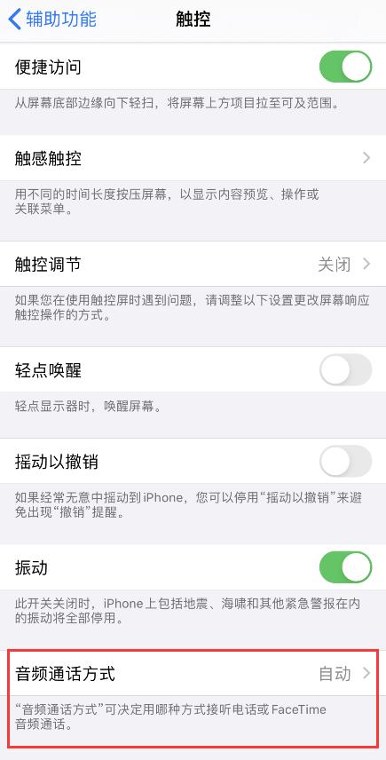 iPhone 接听或拨打电话会自动开免提,如何设置?