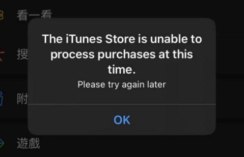 打开微信应用弹出 iTunes Store 英文报错是什么情况?