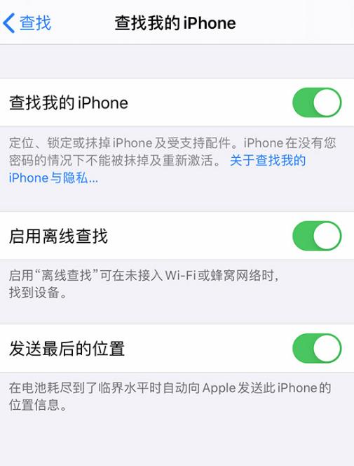"iOS 13 ""离线查找""功能有什么作用?"