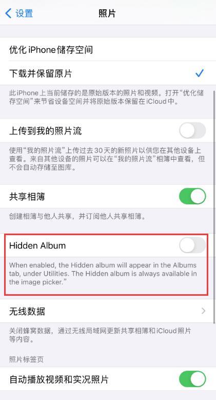 iOS 14 beta 5 新功能:隐藏相册