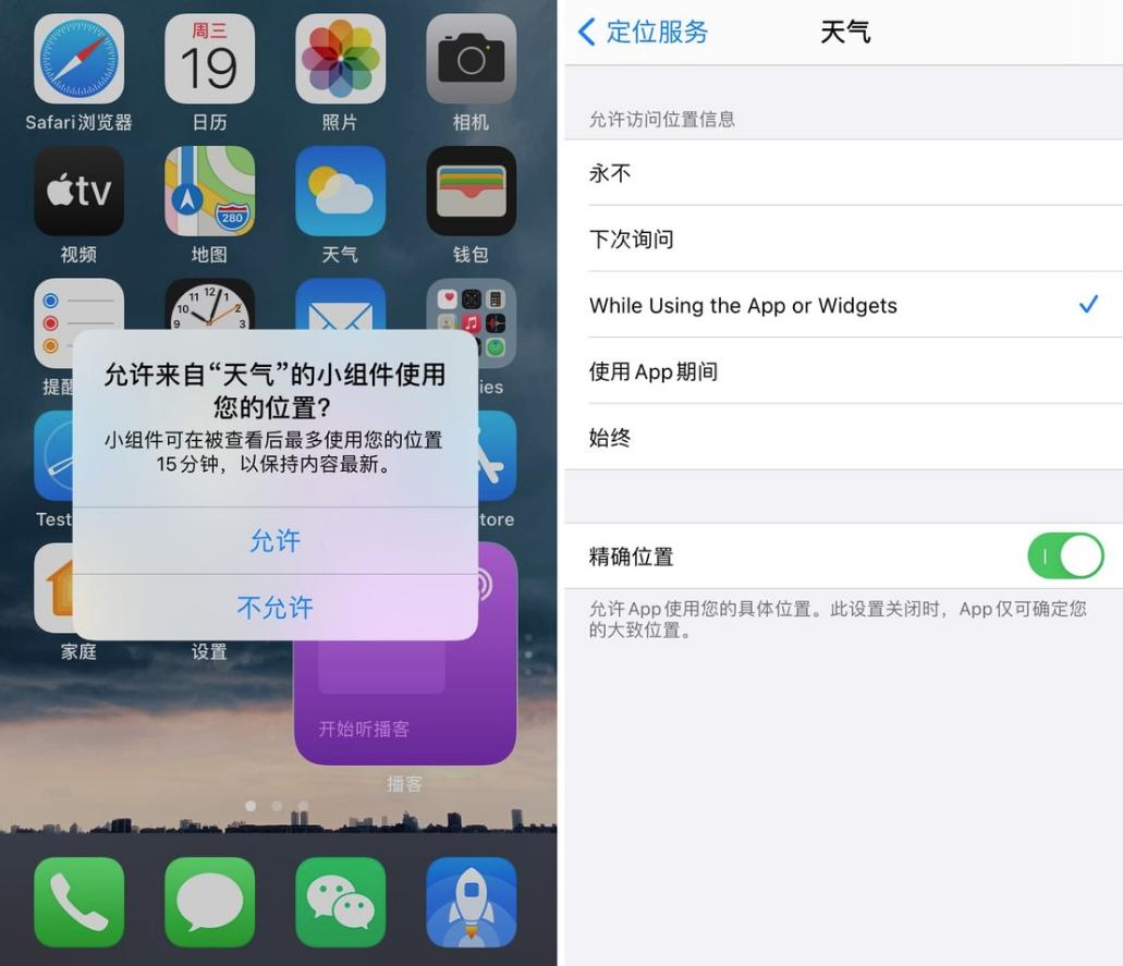 iOS 14 小组件新增两个功能:位置权限和屏幕使用时间