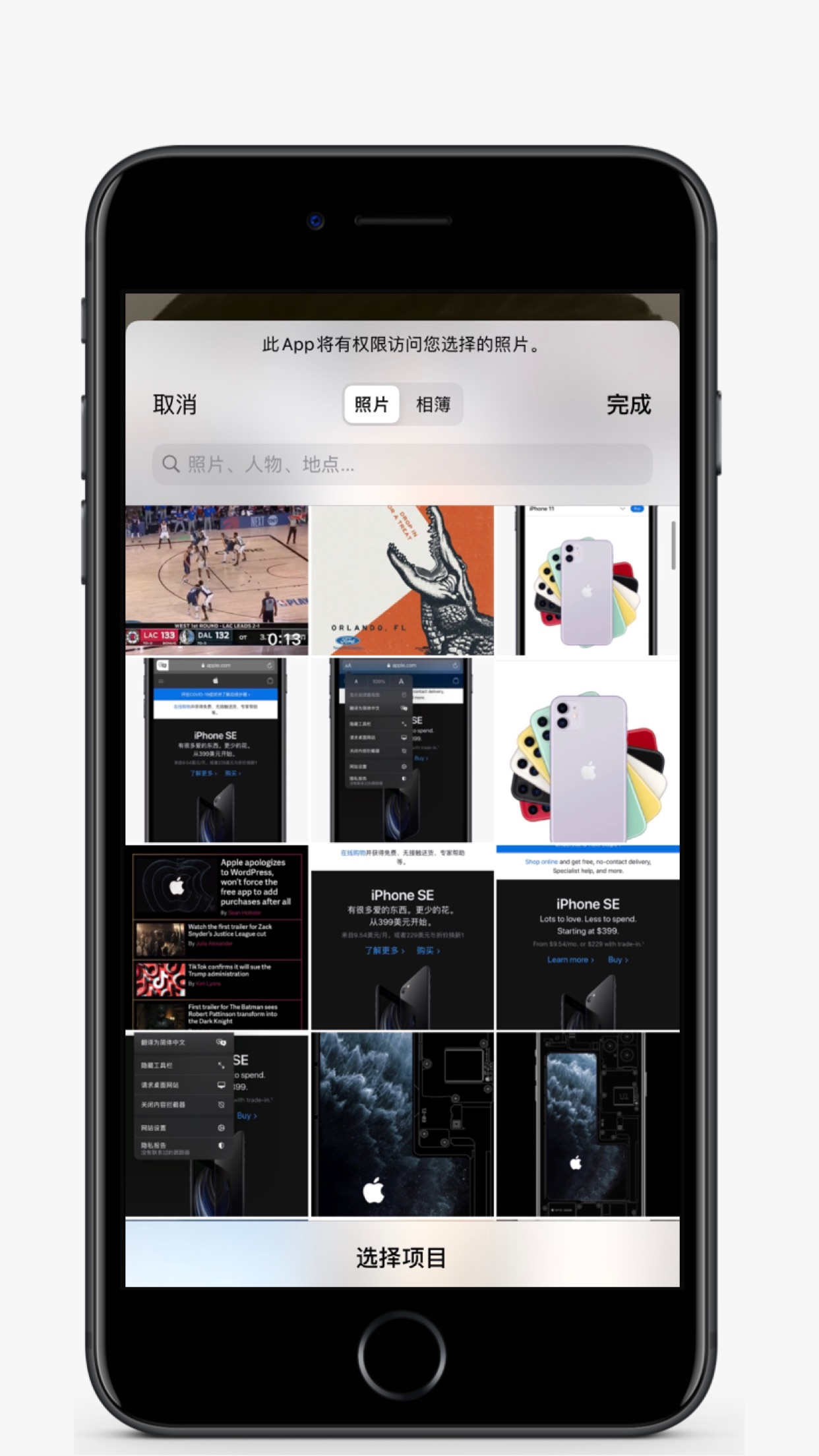 iOS 14 新增的相册权限对隐私有帮助吗?如何使用