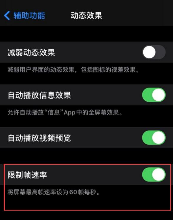 "iOS 14 beta 5 中的""限制帧速率""是什么功能?"