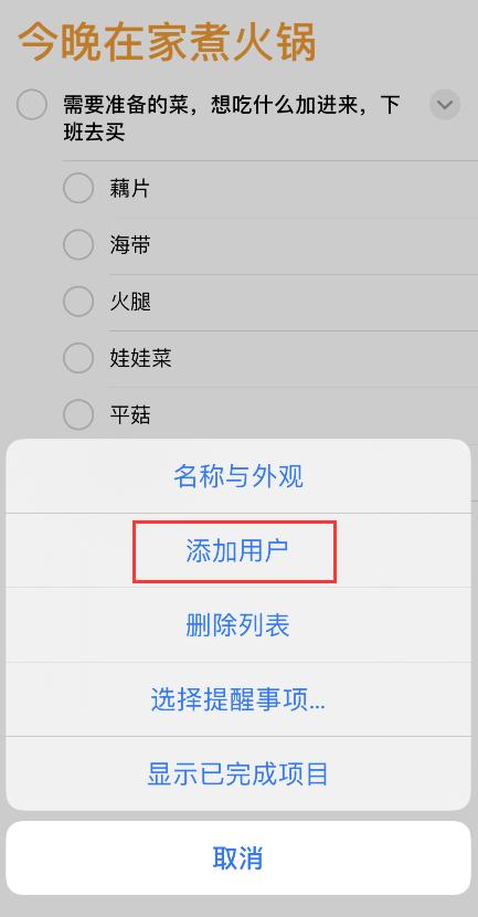 iOS 小技巧:共享提醒事项列表