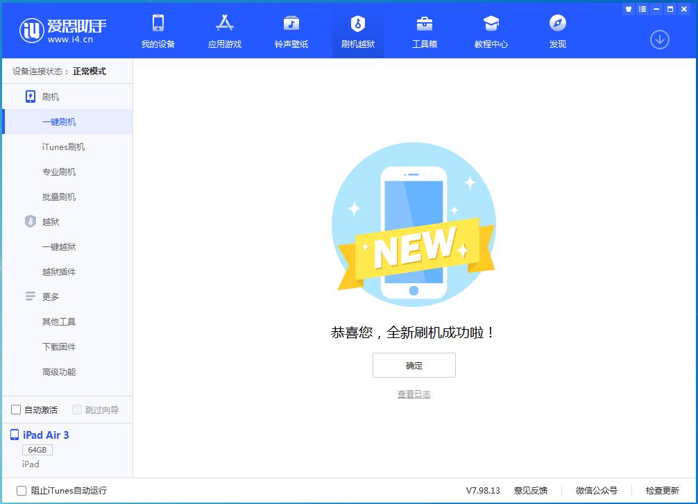 iOS 13.7 测试版_iOS 13.7 测试版一键刷机教程