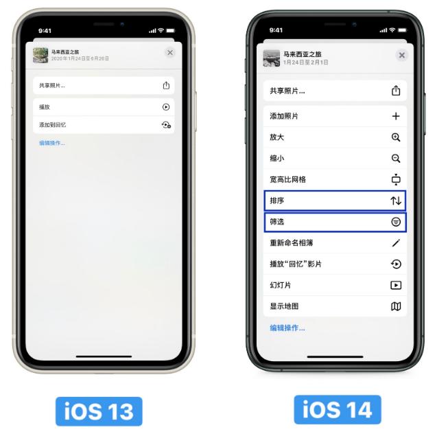 iOS 14 中的相机和相册有哪些新改进?
