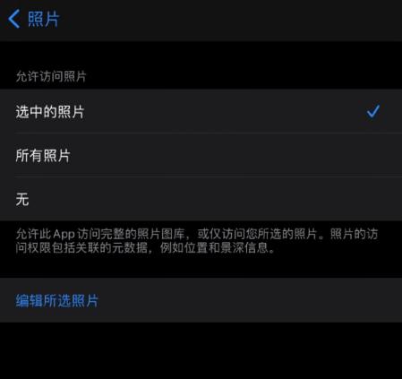 iOS 14 新改进:更完善的相册权限管理