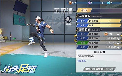 C罗代言国内首款4V4足球竞技手游《街头足球》火爆公测中