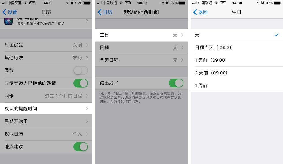 iPhone 如何为通讯录联系人设置农历生日?