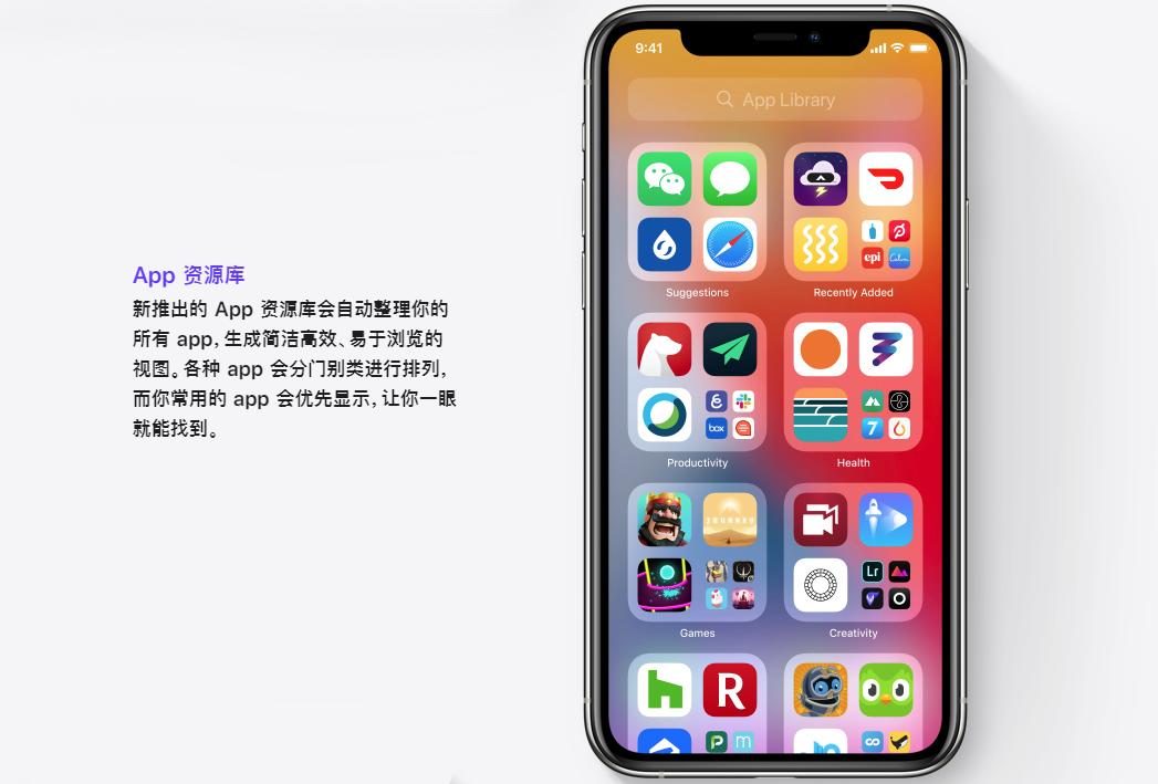 iOS 14 beta 7 新改进:调整 App 资源库分类