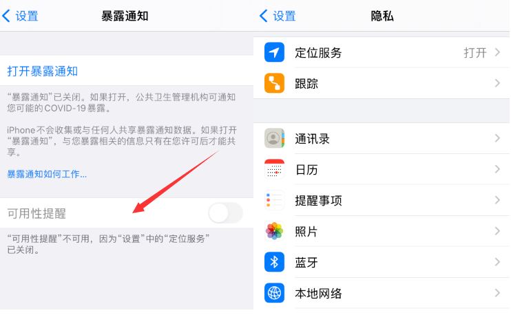 iOS 14 beta 7升级体验