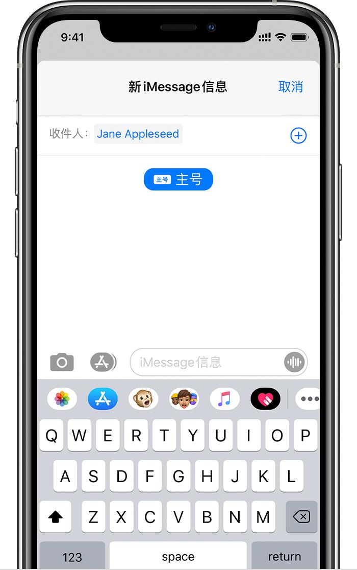 iPhone 双卡如何使用副卡发送短信?