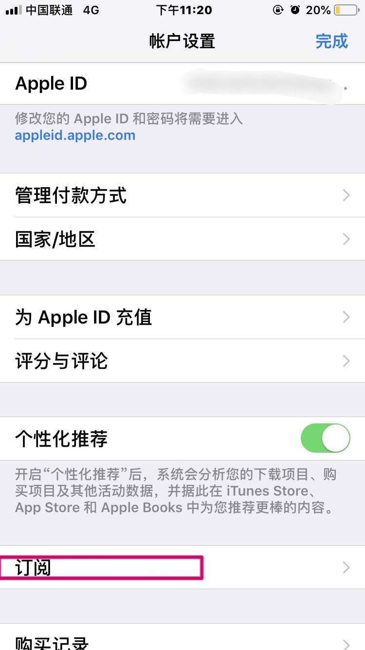 iPhone 如何取消应用内的连续订阅项目?