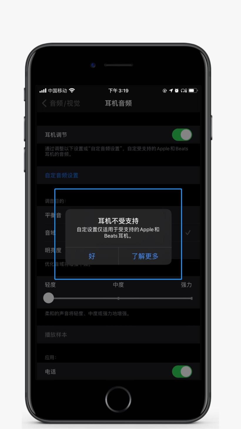 iOS 14 中的耳机调节功能有什么用?如何使用耳机调节功能?