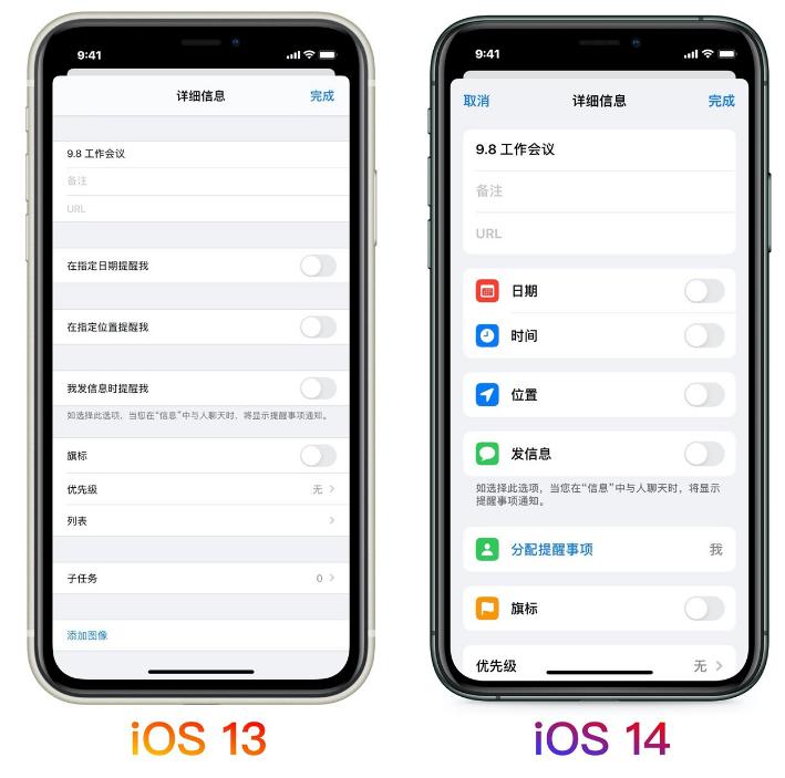 iOS 14 提醒事项 App使用方法教程