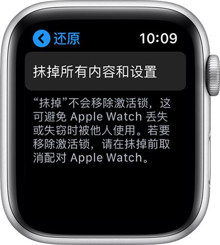 如何还原 Apple Watch?有两种方法