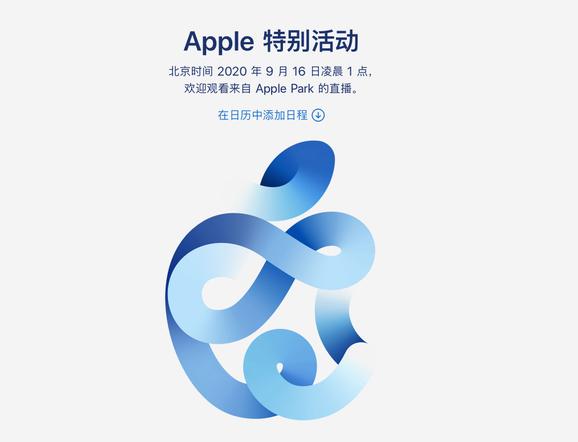 9月16日凌晨苹果会发布iPhone 12吗?