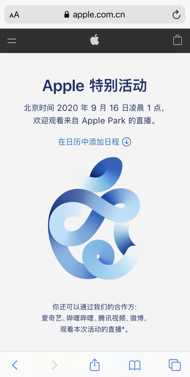 用 iPhone 访问苹果发布会页面有惊喜彩蛋!