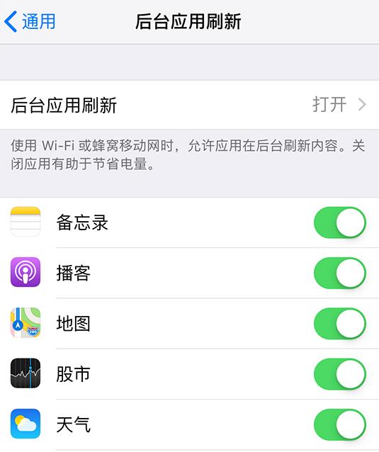 小技巧:在 iPhone 上查看电池用量信息