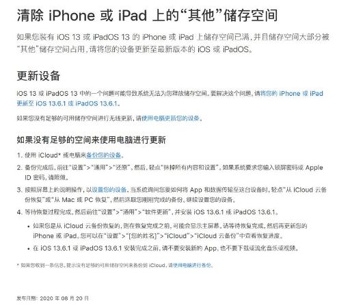 """如何清理苹果 iPhone 或 iPad 的 """"其他""""?"""