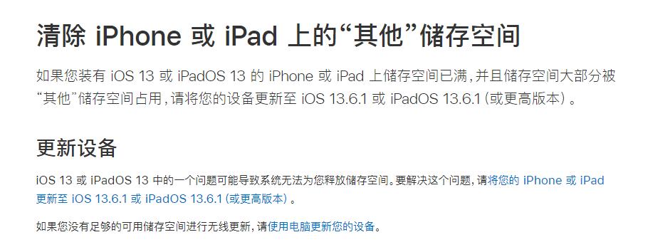 """苹果官方已确认 iOS 13 存在 Bug:导致 iPhone 储存空间 """"其他""""占用过多"""