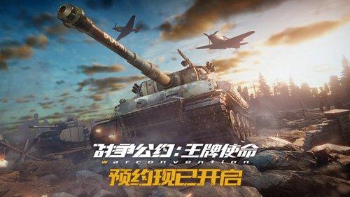 战略家的全新舞台:《战争公约:王牌任务》预约频道开通!