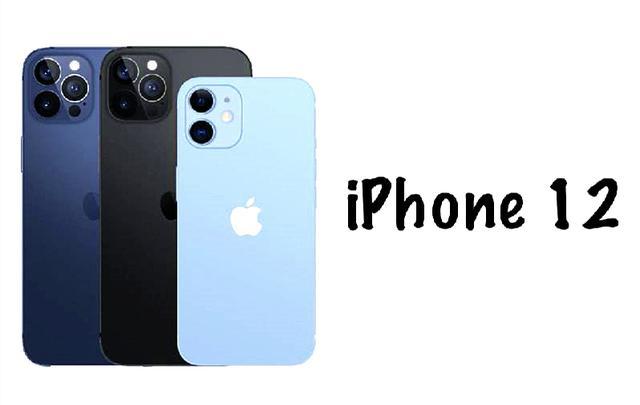 iPhone 12 什么时候发布?iPhone 12发布时间定了吗?