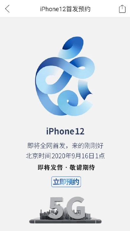 拼多多开启 iPhone 12 预约,号称 9 月 16 日见