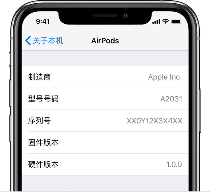 "AirPods固件更新,最后等待""空间音频""等新功能"