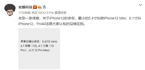据爆料,5.4英寸版本的设备将被命名为iPhone 12 mini