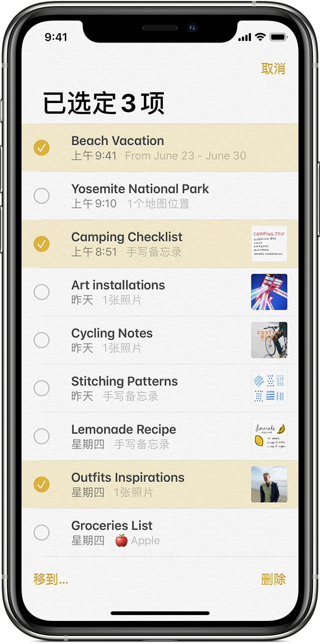 如何将 iPhone 备忘录备份到 iCloud?