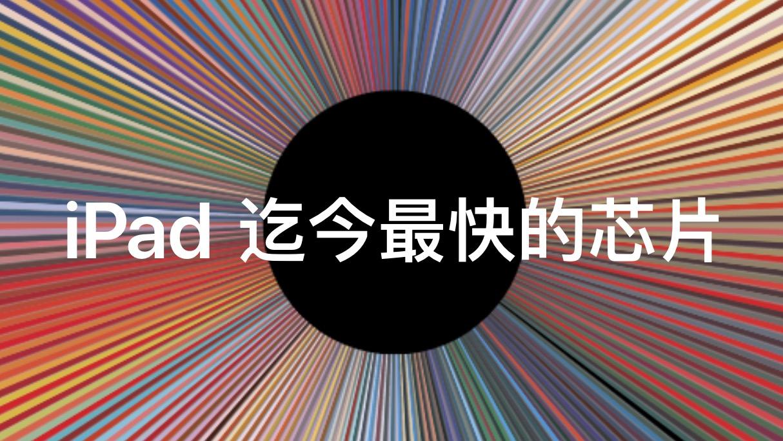 苹果发布全新 iPad Air:新配色,首发 A14 仿生芯片