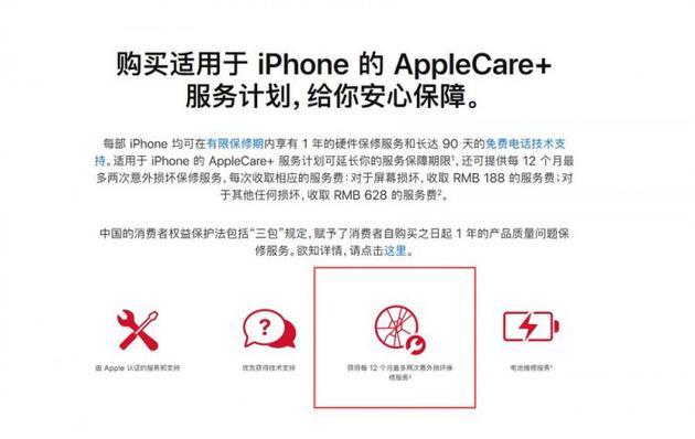苹果调整 AppleCare+ 服务:每 12 个月最多 2 次意外损坏保修