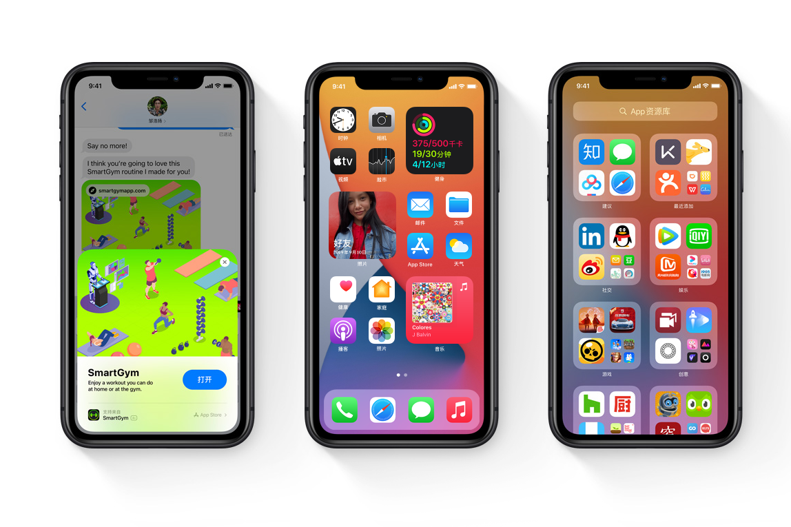 iOS 14 正式版明天就到,升级前需做好这些准备