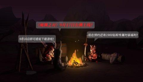 《魔渊之刃》9月17日公测 萌新福利全爆料