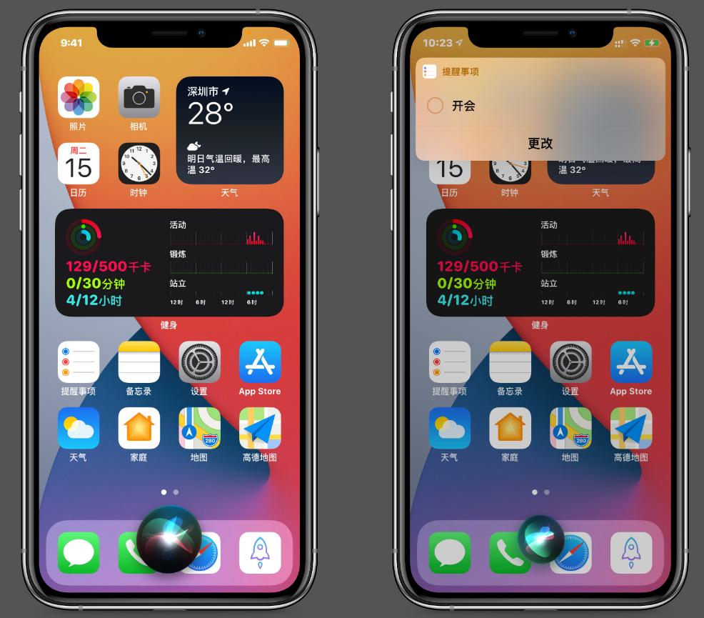 iOS / iPadOS 14更新内容汇总