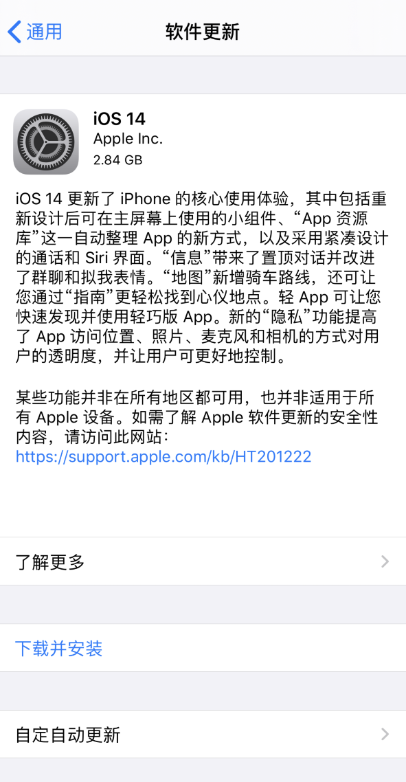iOS 14 beta /GM版本更新为官方版本的方法