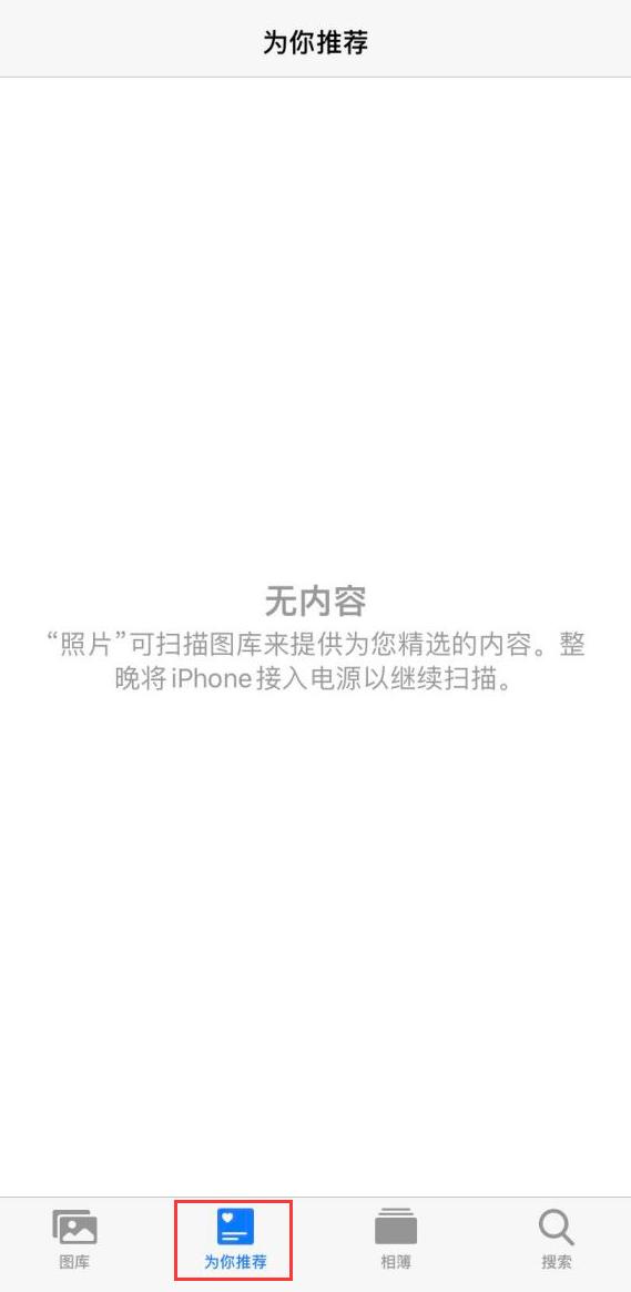 "iOS 14 照片小组件提示""无可用内容""的解决办法"