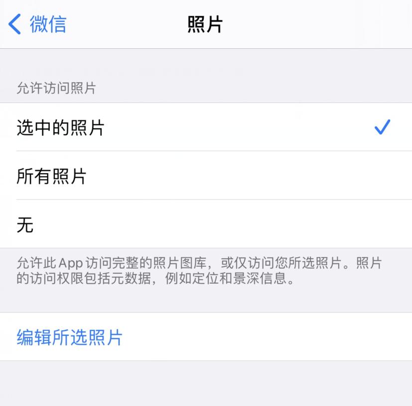 更新 iOS 14 后应用无法使用照片了怎么办?