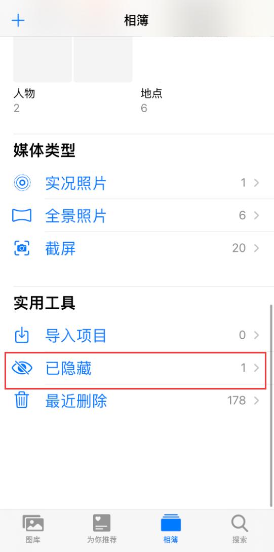 iOS 14 小技巧:隐藏照片的新方式