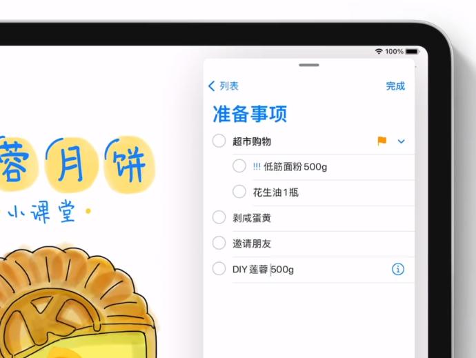 iPadOS 14 全新改进:让 Apple Pencil 更实用