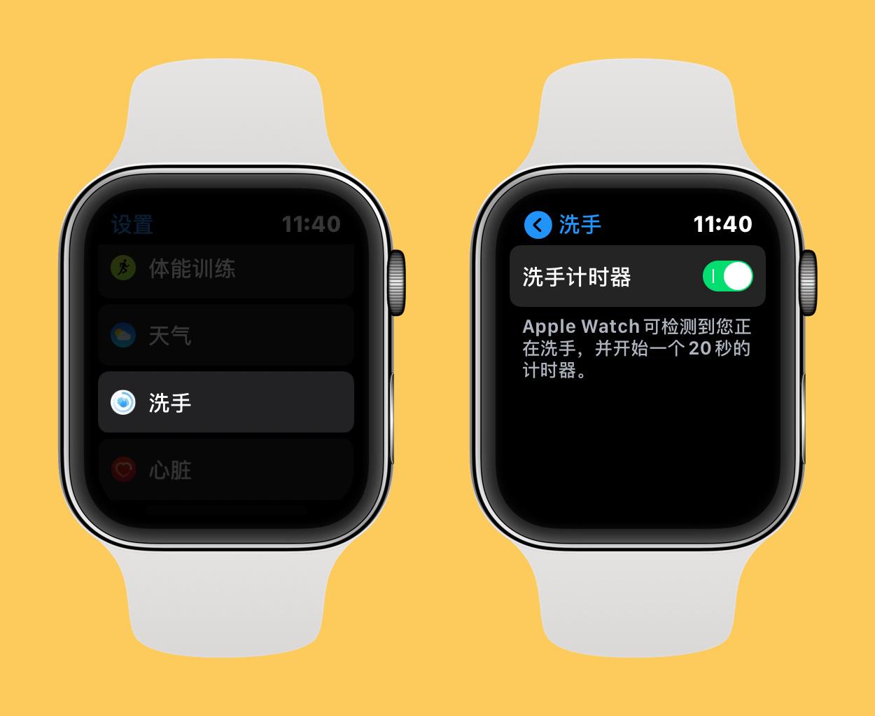 watchOS 7 教程:「洗手计时器」功能如何使用?