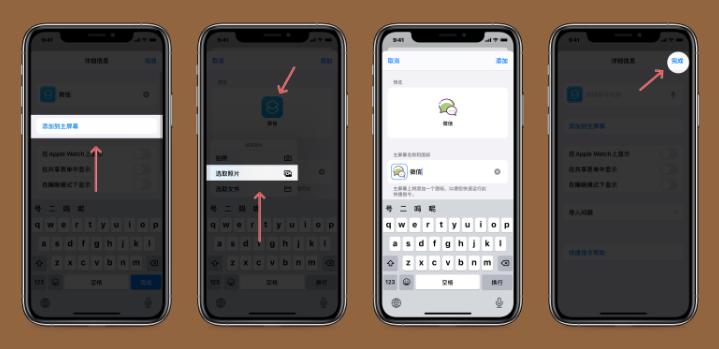 iOS 14通过快捷指令更改应用默认图标方法教程