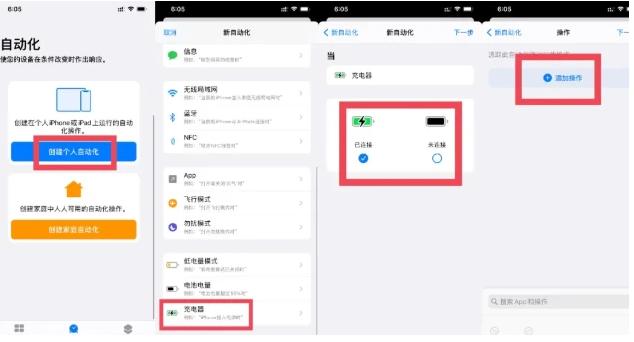 iOS14中iPhone充电提示音修改教程