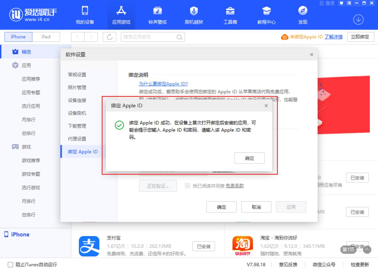 爱思助手下载的应用无法在AppStore更新?