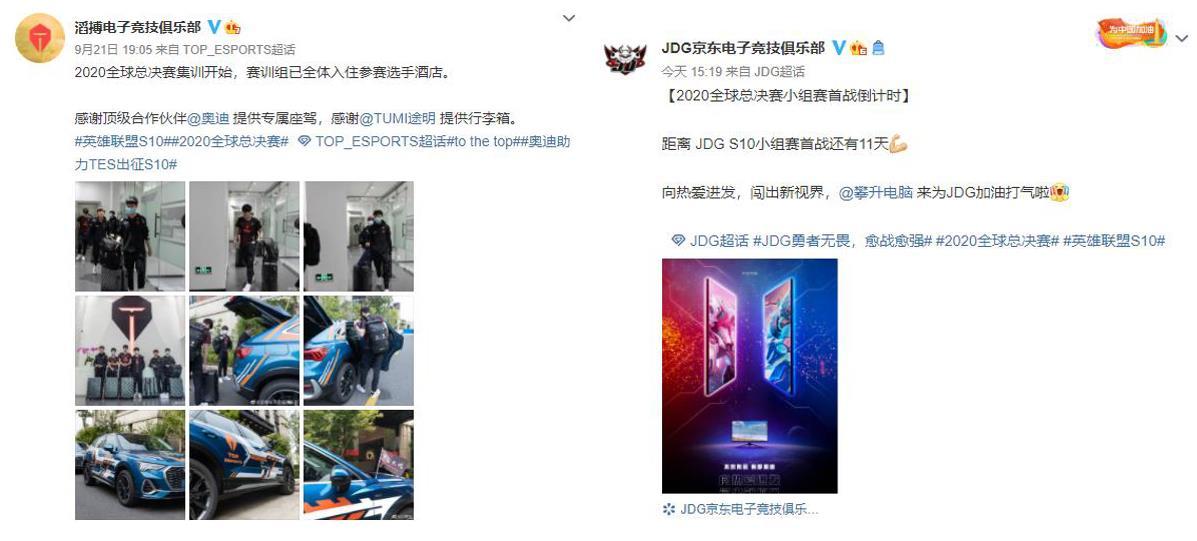 S10参赛22支战队全员到达上海,9月25日正式开赛!