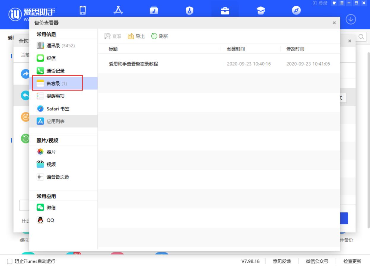 如何使用爱思助手查看iTunes备份中的备忘录内容