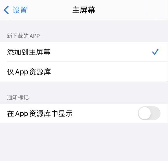 升级 iOS 14 之后,找不到新下载的应用图标怎么办?