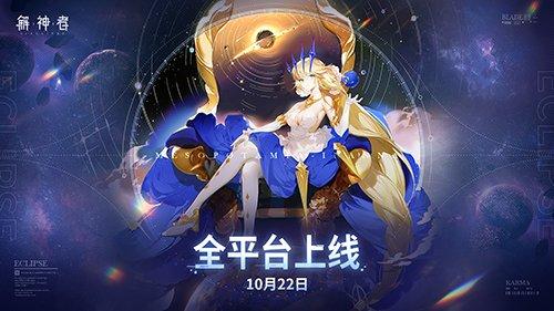 《解神者》10月22日全平台上线 与众神共赴星辰之初