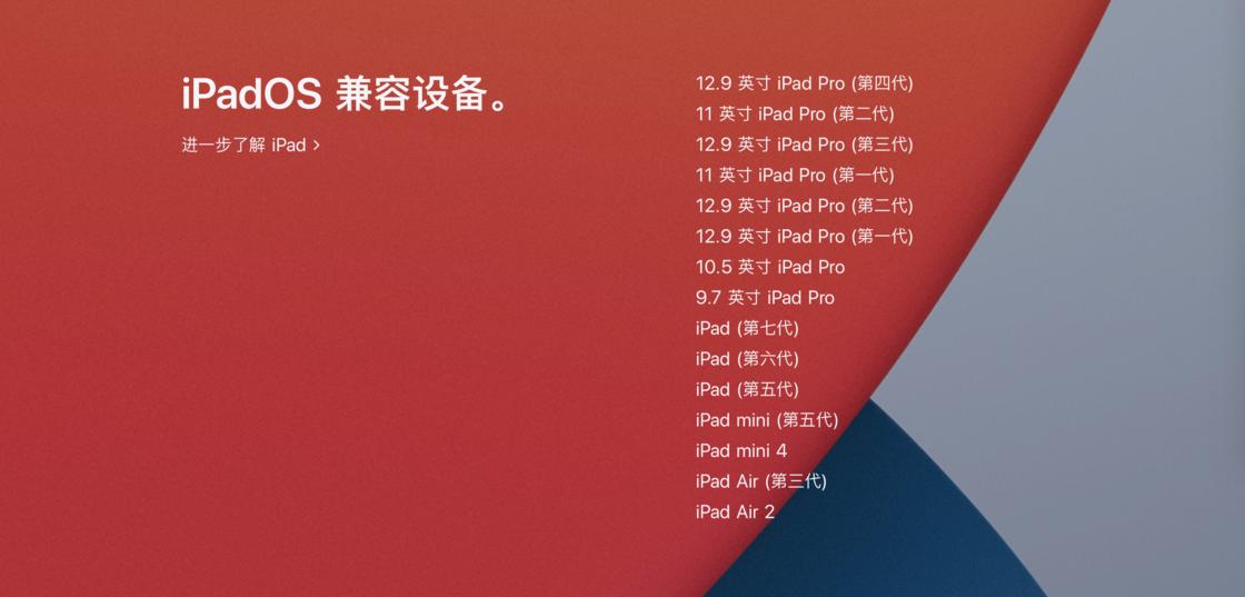 苹果发布 iOS 与 iPadOS 14.1,修复来电归属地显示异常问题